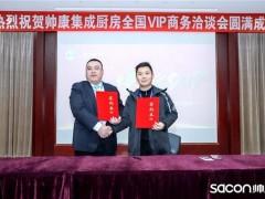 帅康集成厨房2019年首场全国VIP商务洽谈会圆满成功
