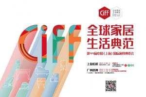 第44届中国家博会(上海)即将盛装亮相虹桥,引领行业创新