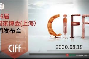 CIFF 上海虹桥 | 心有所信,行有所向 — 第46届中国家博会(上海)新闻发布会顺利举行!