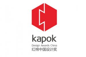 预告 |ASHEPOLO入围2020红棉中国设计奖,以设计,致生活