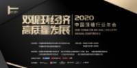 双循环经济 高质量发展 2020中国顶墙行业年会